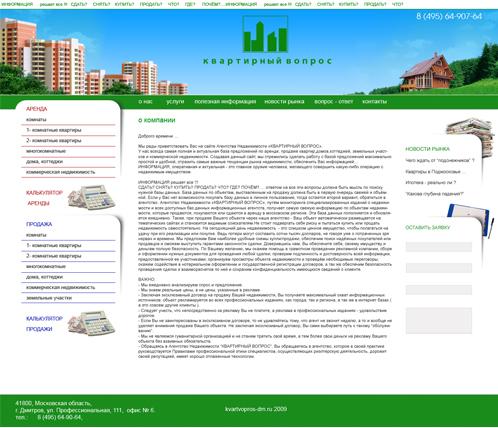 Создание сайта для Дмитровского агентства недвижимости - Web Дмитров